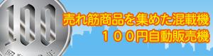 売れ筋商品を集めた混載機/100円自動販売機