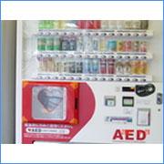 AED搭載機の自販機