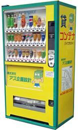 貸コンテナの自販機