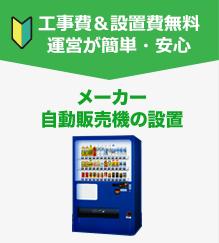 メーカー自動販売機の設置