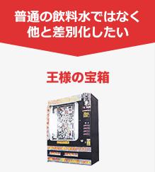 王様の宝箱/千円自販機