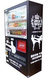 ボクシングジムの自動販売機