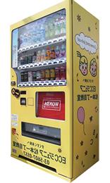 英会話教室の自動販売機