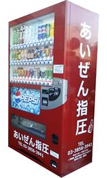 指圧マッサージ院の自動販売機