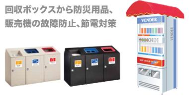 回収ボックスから防災用品、自動販売機の故障防止、節電対策
