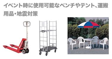 イベント時に使用可能なベンチやテント、運搬用品・地震対策