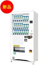新品自動販売機(20セレ10PET)