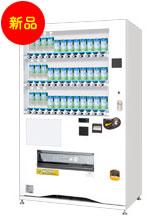 新品自動販売機(30セレ10PET)