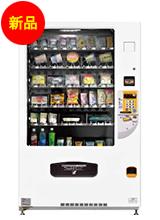 食品汎用自動販売機 最大60種類(標準44種類)