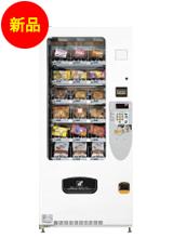 食品汎用自動販売機 15種類(3列5段)