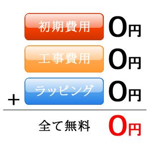初期費用+工事費用+オリジナルカスタマイズ(ラッピング)=0円(無料)