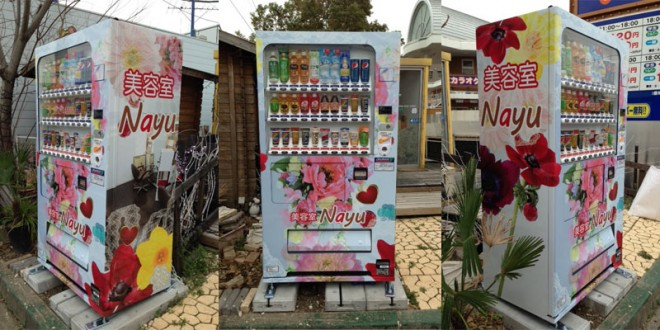 ラッピング自販機設置事例:美容室・美容院/埼玉県草加市/Nayu様