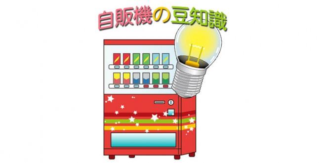 自販機の豆知識