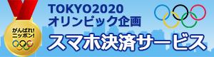 東京オリンピック対策/スマホ決済サービス